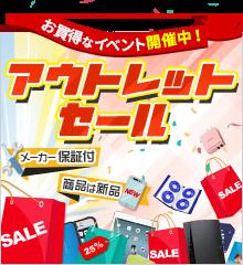 エレコム直営ダイレクトショップでは【在庫処分商品】や【パッケージ不良商品】をアウトレットとしてお買い得価格で販売中!もちろんすべて新品良品です。