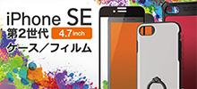 iPhone SE 第2世代に対応した専用ケースや、液晶保護フィルムなど、幅広いラインアップをそろえております。
