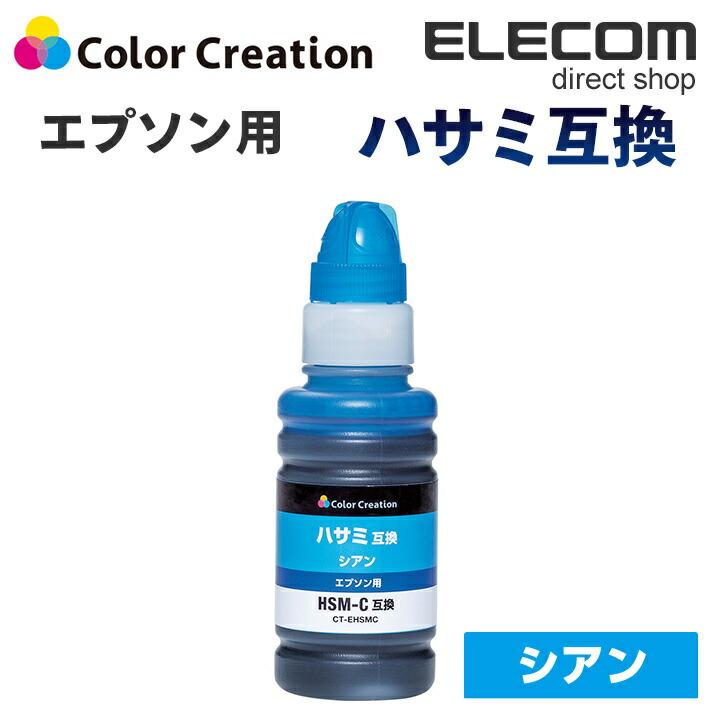 カラークリエーション インクボトル:CT-EHSMC