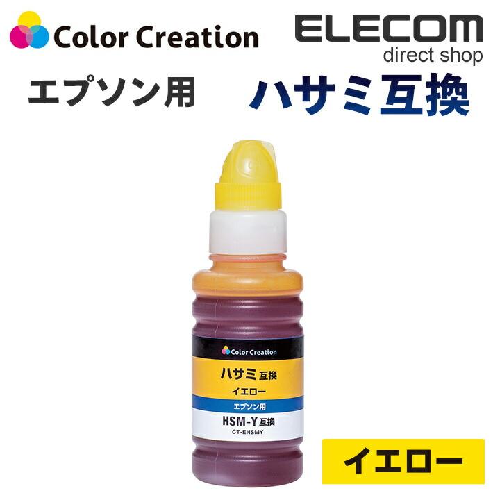 カラークリエーション インクボトル:CT-EHSMY