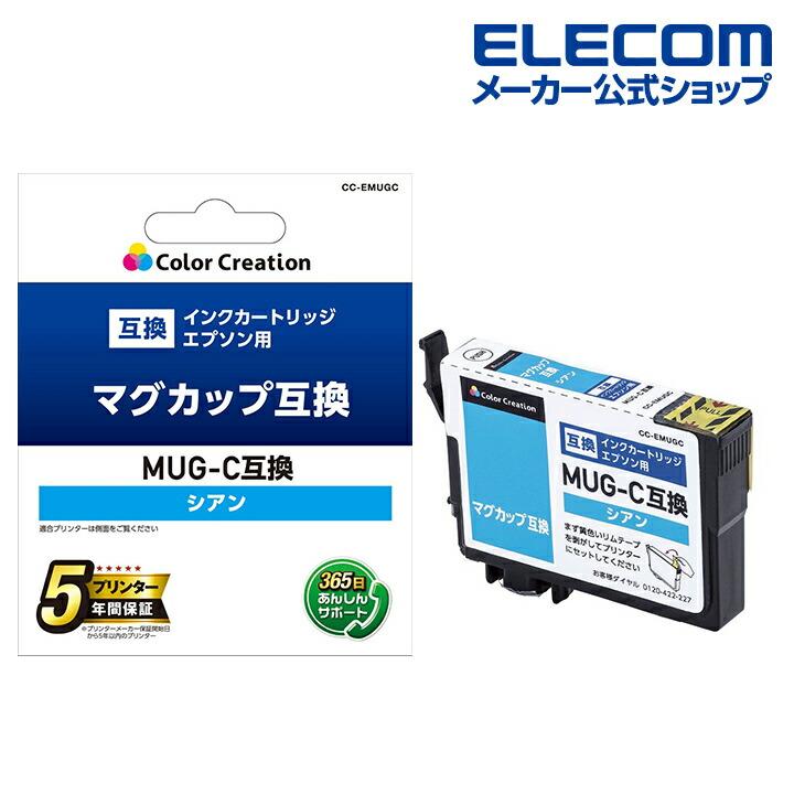 カラークリエーション インクカートリッジ:CC-EMUGC