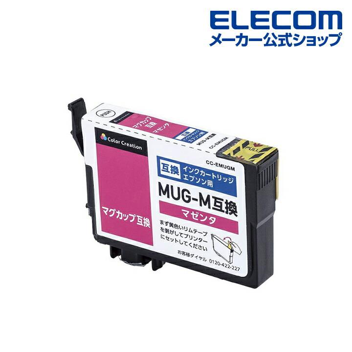 カラークリエーション インクカートリッジ:CC-EMUGM