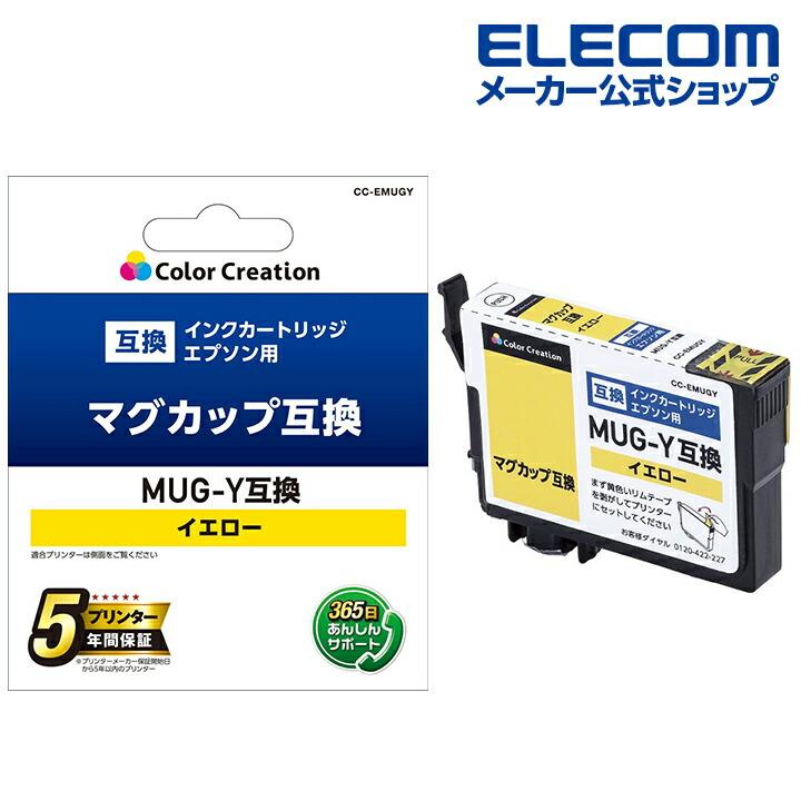 カラークリエーション インクカートリッジ:CC-EMUGY