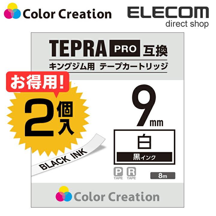 カラークリエーション テープカートリッジ:CTC-KSS9K-2P