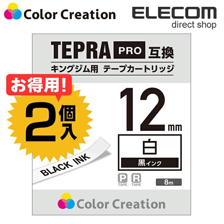 カラークリエーション テープカートリッジ:CTC-KSS12K-2P