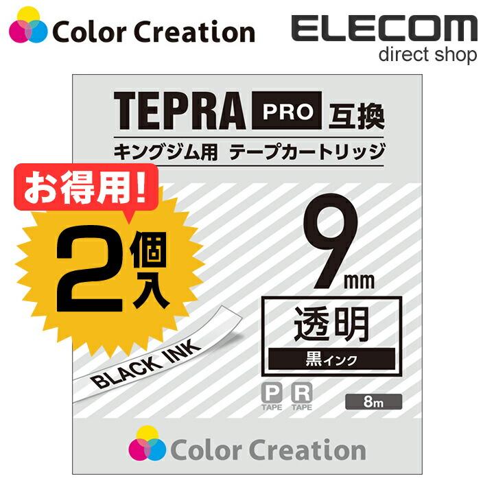 カラークリエーション テープカートリッジ:CTC-KST9K