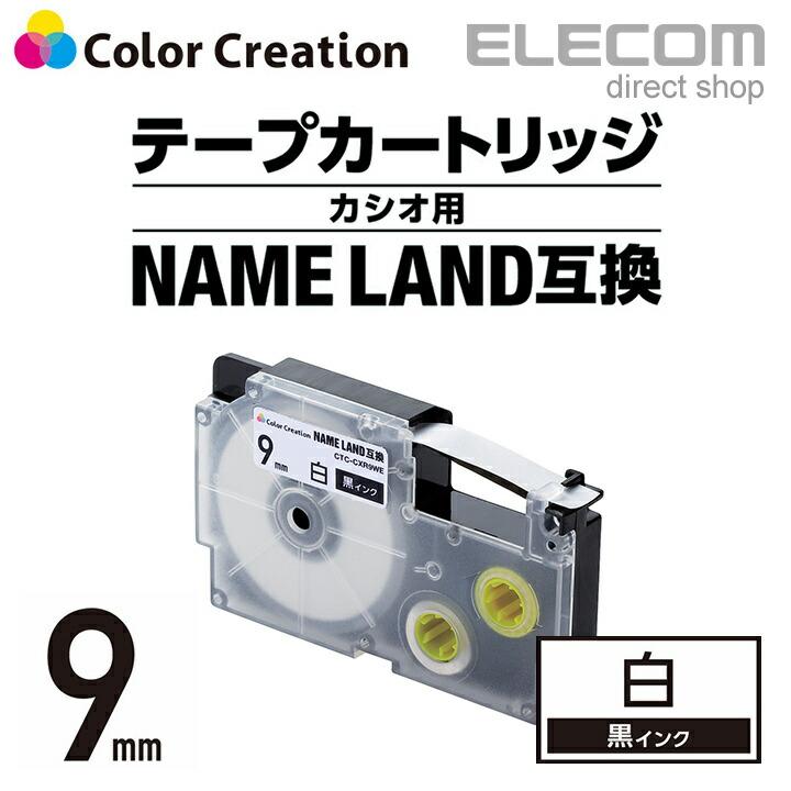 カラークリエーション テープカートリッジ:CTC-CXR9WE