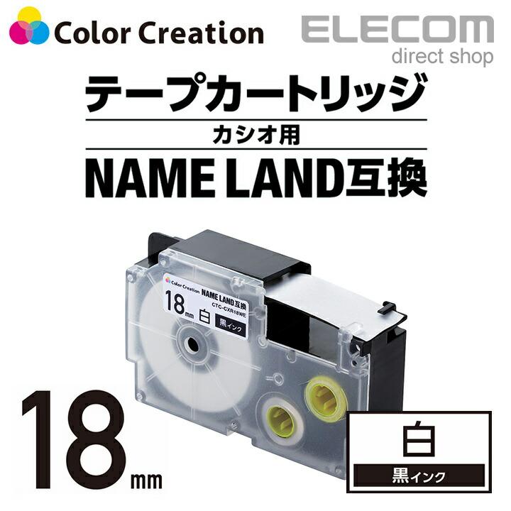 カラークリエーション テープカートリッジ:CTC-CXR18WE