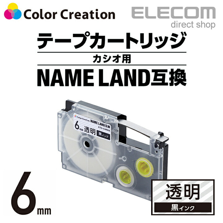 カラークリエーション テープカートリッジ:CTC-CXR6X