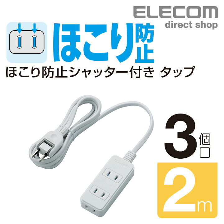 シャッタータップ/3個口/2m/ホワイト:T-ST02N-2320WH