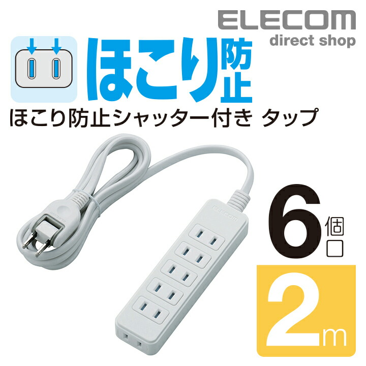 シャッタータップ/6個口/2m/ホワイト:T-ST02N-2620WH