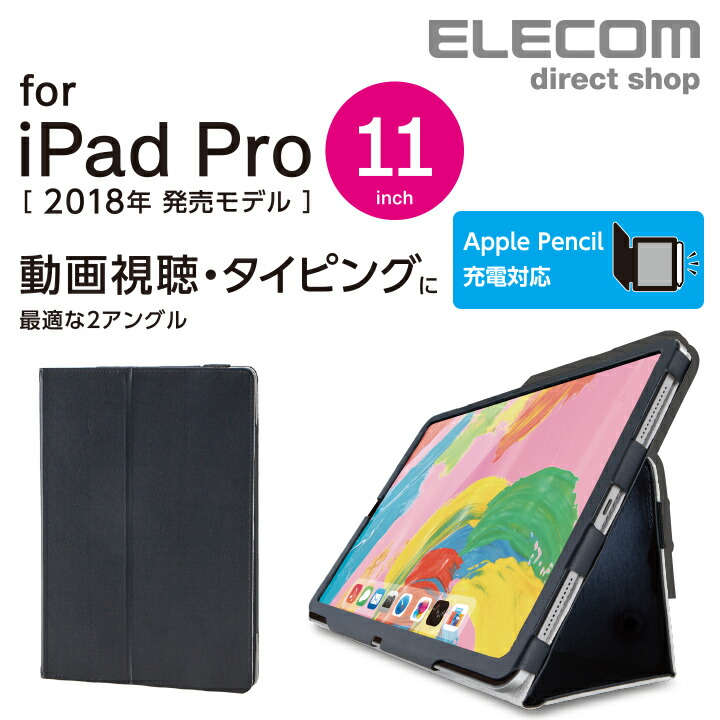iPad Pro 11インチ 2018年モデル用ソフトレザーカバー2アングル:TB-A18MPLFBK
