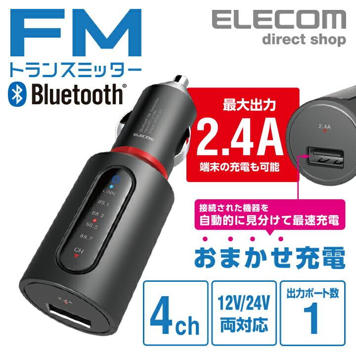 Bluetooth(R)FMトランスミッター(2.4A/1ポート):LAT-FMBT02BK