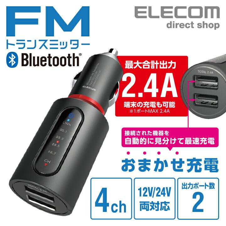 Bluetooth(R)FMトランスミッター(2.4A/2ポート):LAT-FMBT03BK