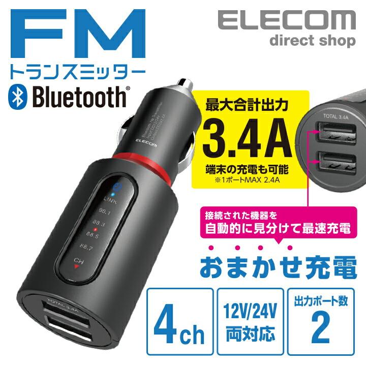 Bluetooth(R)FMトランスミッター(3.4A/2ポート):LAT-FMBT04BK
