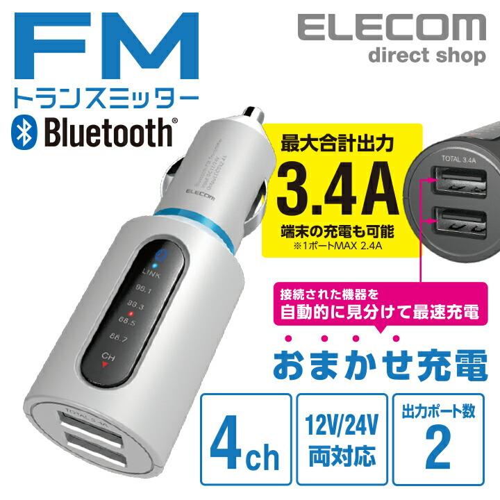 Bluetooth(R)FMトランスミッター(3.4A/2ポート):LAT-FMBT04WH