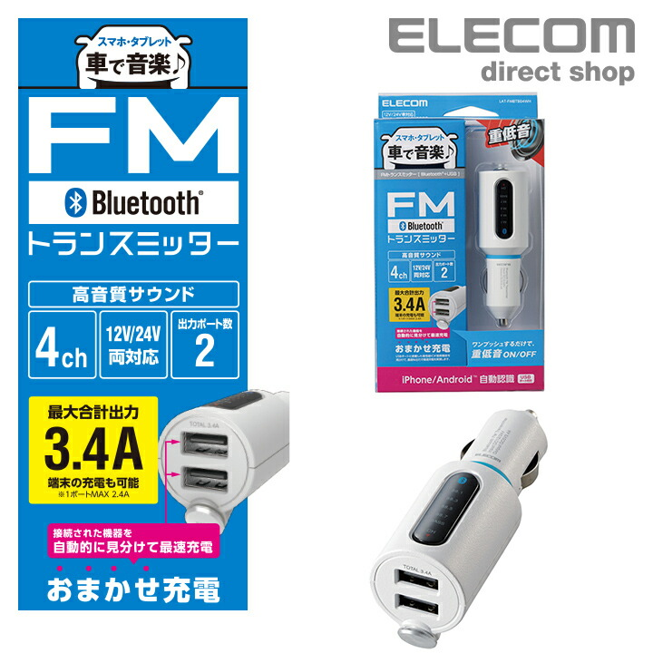 Bluetooth(R)FMトランスミッター(3.4A/2ポート/重低音):LAT-FMBTB04WH