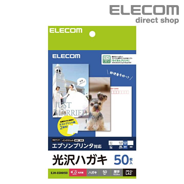 ハガキ/光沢/厚手/エプソン用/50枚:EJH-EGNH50
