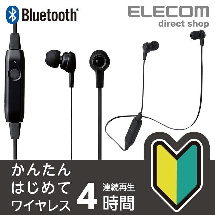 Bluetooth(R)ワイヤレスヘッドホン/FAST MUSIC(TM):LBT-HPC16BK