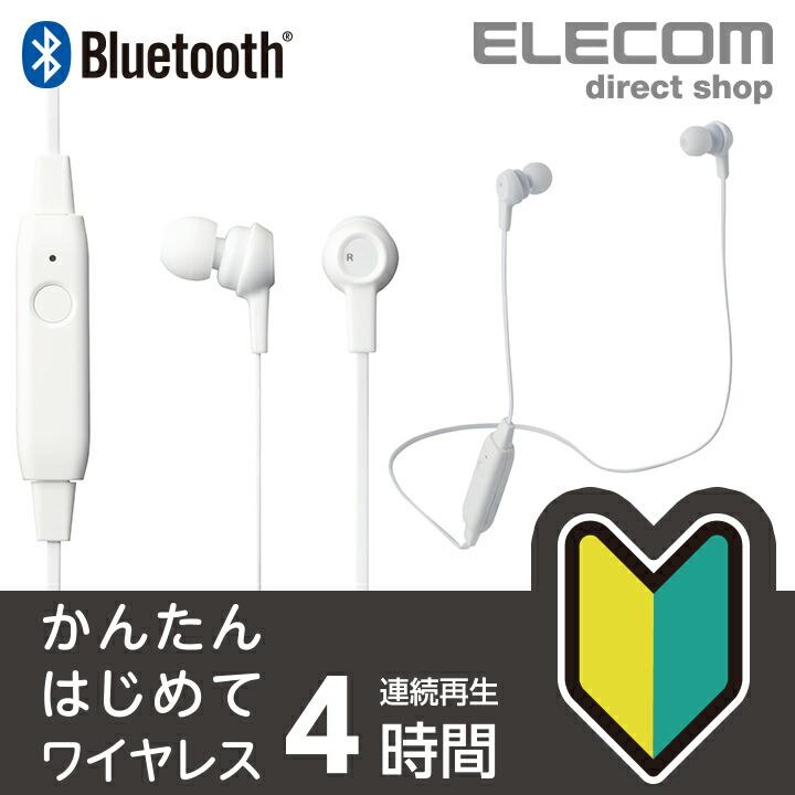 Bluetooth(R)ワイヤレスヘッドホン/FAST MUSIC(TM):LBT-HPC16WH