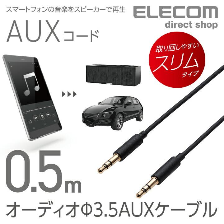 オーディオφ3.5AUXケーブル(ストレート-ストレート):AX-35M05BK