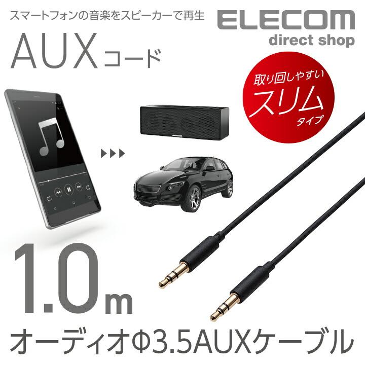 オーディオφ3.5AUXケーブル(ストレート-ストレート):AX-35M10BK