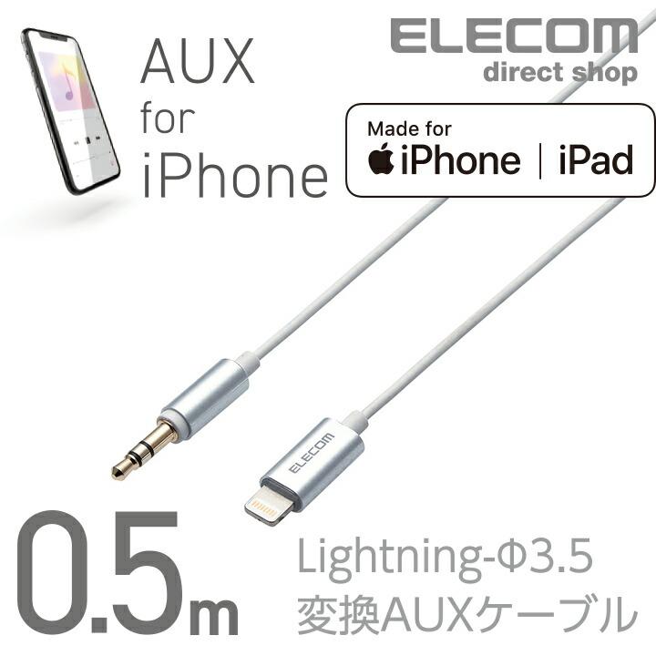 Lightning-φ3.5変換AUXケーブル(ストレート-ストレート):AX-L35D05SV