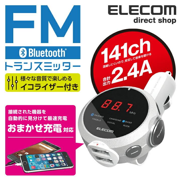 Bluetooth(R)FMトランスミッター(イコライザー):LAT-FMBTB05SV