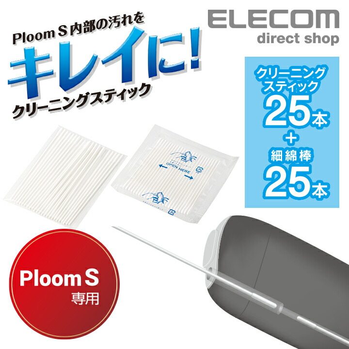 Ploom S用クリーナー(25本セット):ET-PSCL1