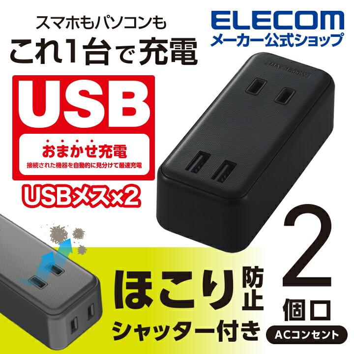 モバイルUSBタップ(直差し/2口+2ポート):MOT-U07-22BK