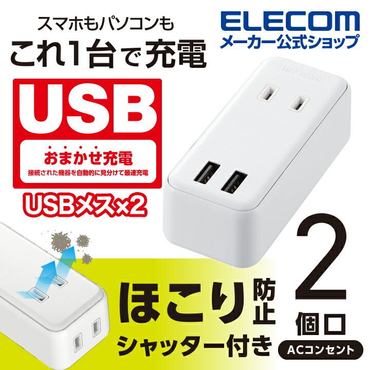 モバイルUSBタップ(直差し/2口+2ポート):MOT-U07-22WH