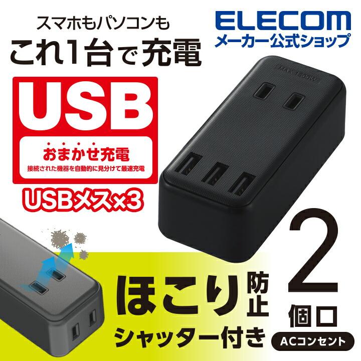 モバイルUSBタップ(直差し/2口+3ポート):MOT-U08-23BK