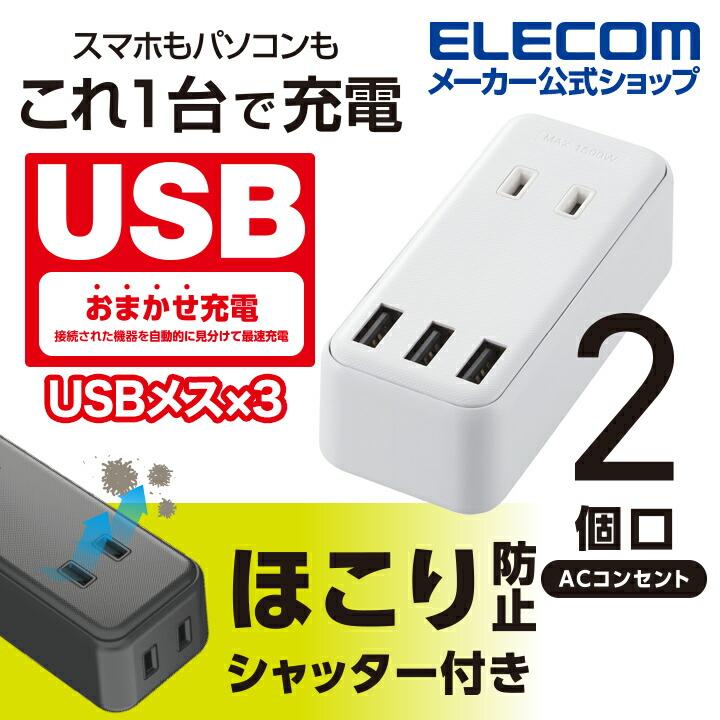 モバイルUSBタップ(直差し/2口+3ポート):MOT-U08-23WH