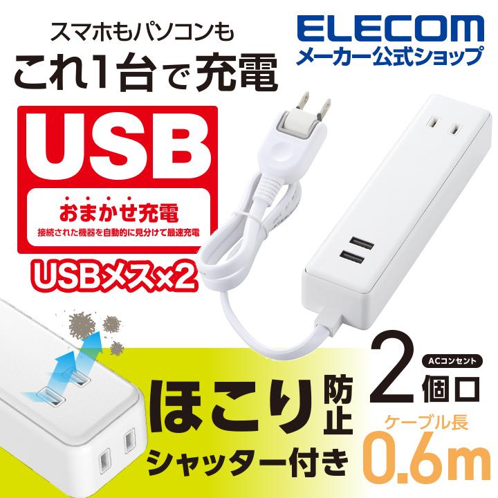 モバイルUSBタップ(ケーブル0.6m/2口+2ポート):MOT-U09-2206WH