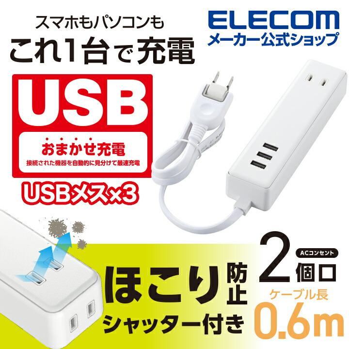 モバイルUSBタップ(ケーブル0.6m/2口+3ポート):MOT-U10-2306WH