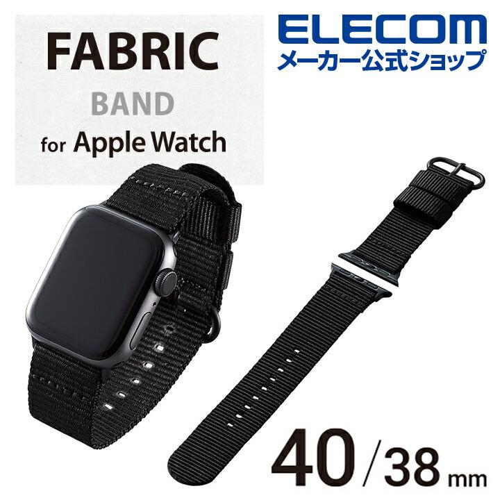 アップル ウォッチ40/38ミリ用ファブリックバンド:AW-40BDNATBK