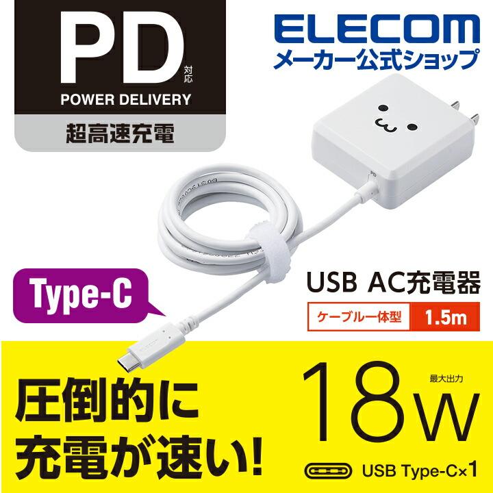 PD対応 USB AC充電器 (PD18W/ケーブル一体型):MPA-ACCP04WF