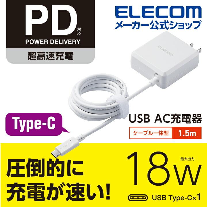 PD対応 USB AC充電器 (PD18W/ケーブル一体型):MPA-ACCP04WH
