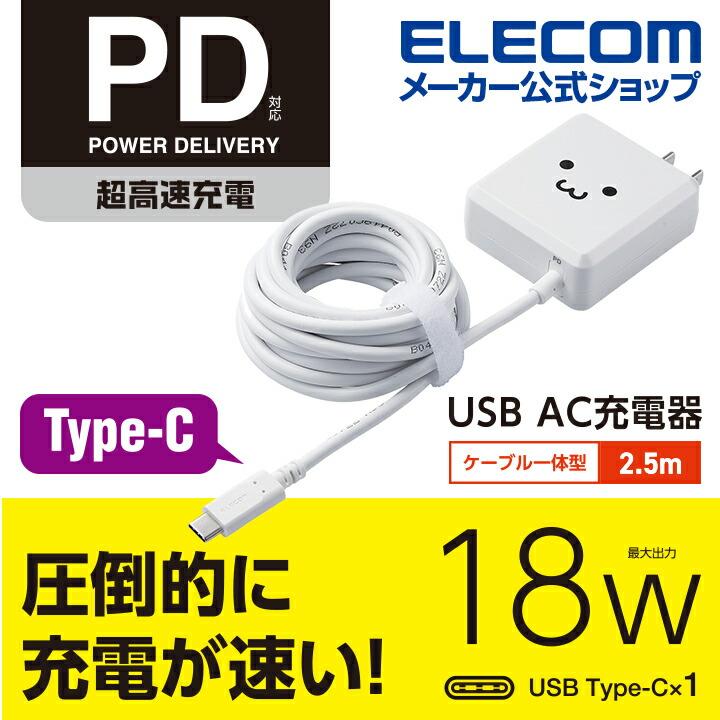 PD対応 USB AC充電器 (PD18W/ケーブル一体型):MPA-ACCP05WF