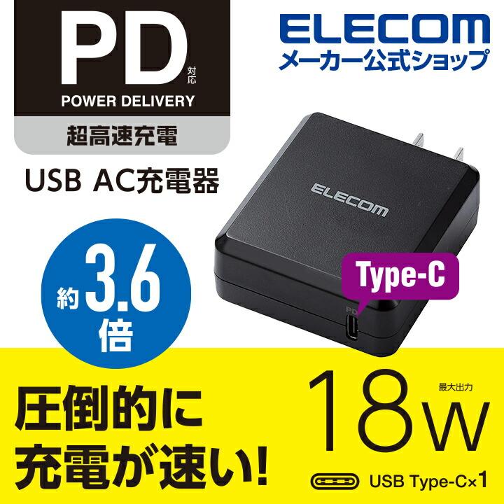 PD対応 USB AC充電器 (PD18W):MPA-ACCP06BK