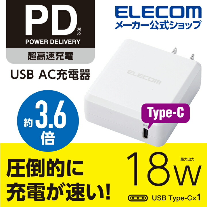Power Delivery対応 USB AC充電器(18W):MPA-ACCP06WH