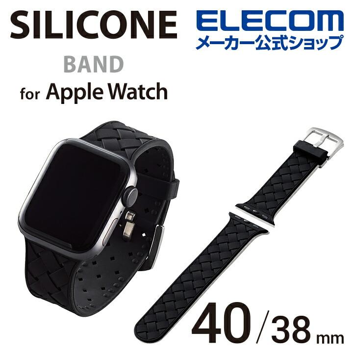 アップル ウォッチ40/38ミリ用シリコンバンド:AW-40BDSCIBK