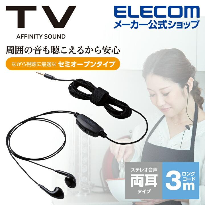 テレビ用セミオープンタイプヘッドホン(両耳):EHP-TV10I3BK