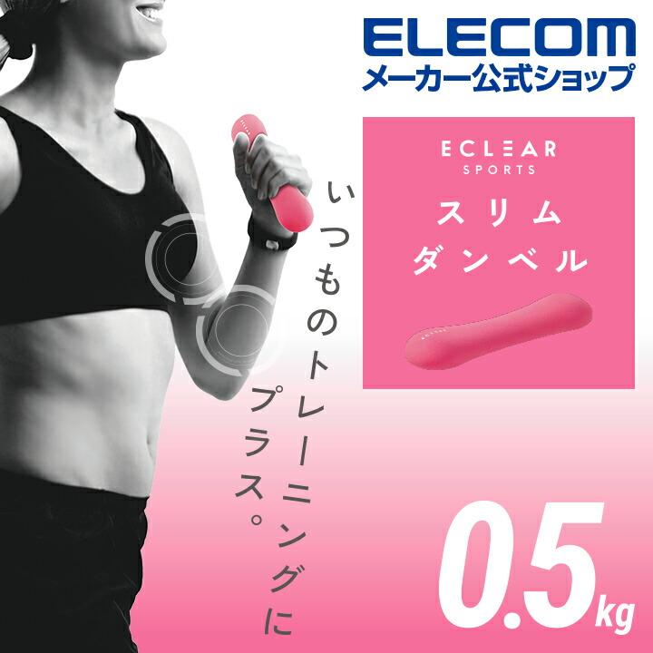 """エクリア スポーツ""""スリムダンベル""""/0.5kg:HCF-DBS05PN"""