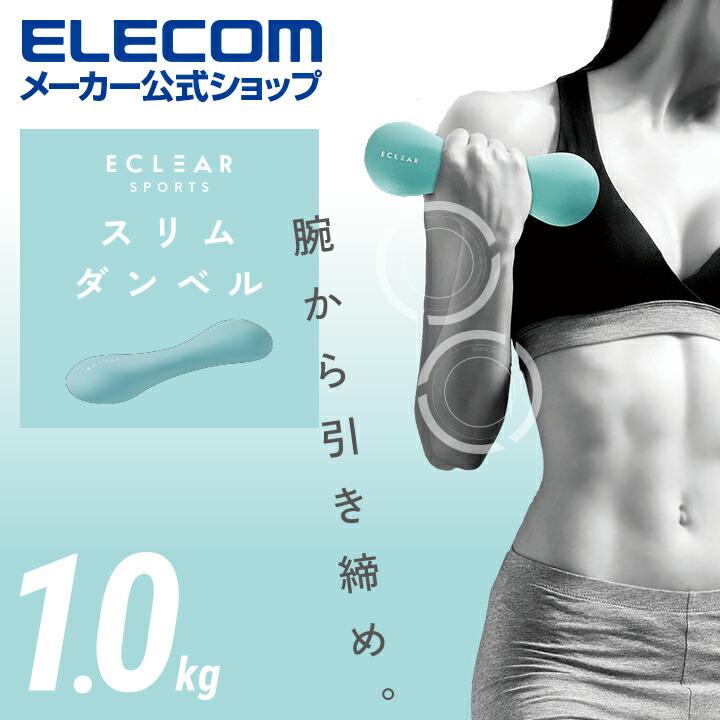 """エクリア スポーツ""""スリムダンベル""""/1.0kg:HCF-DBS10BUL"""