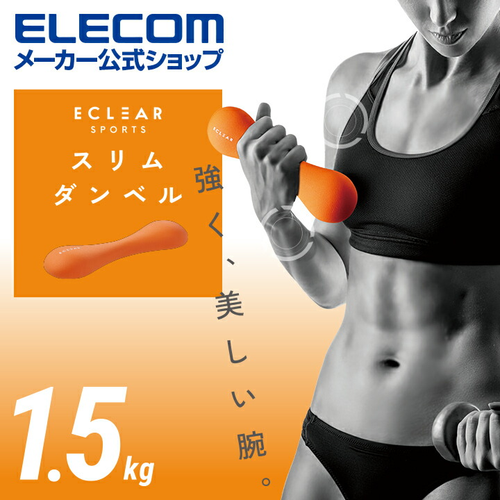 """エクリア スポーツ""""スリムダンベル""""/1.5kg:HCF-DBS15DR"""