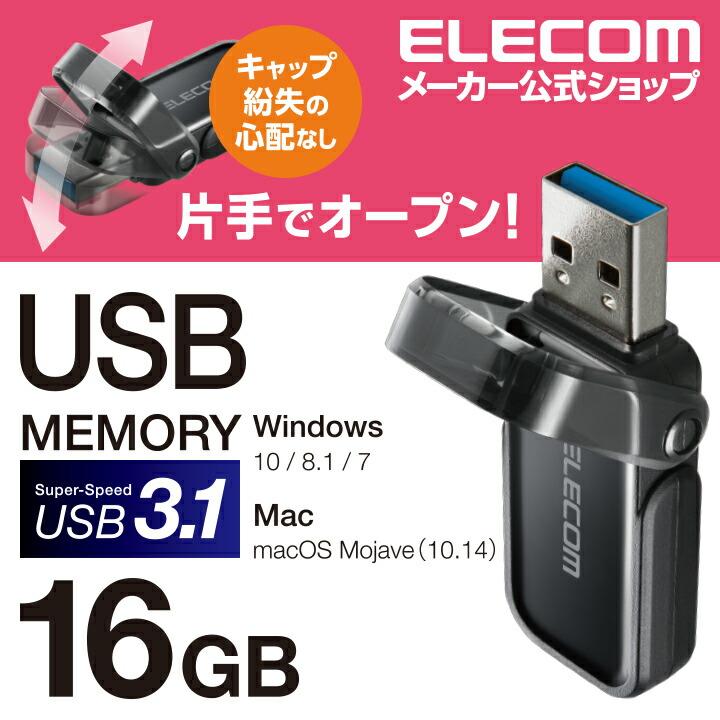 フリップキャップ式USBメモリ:MF-FCU3016GBK