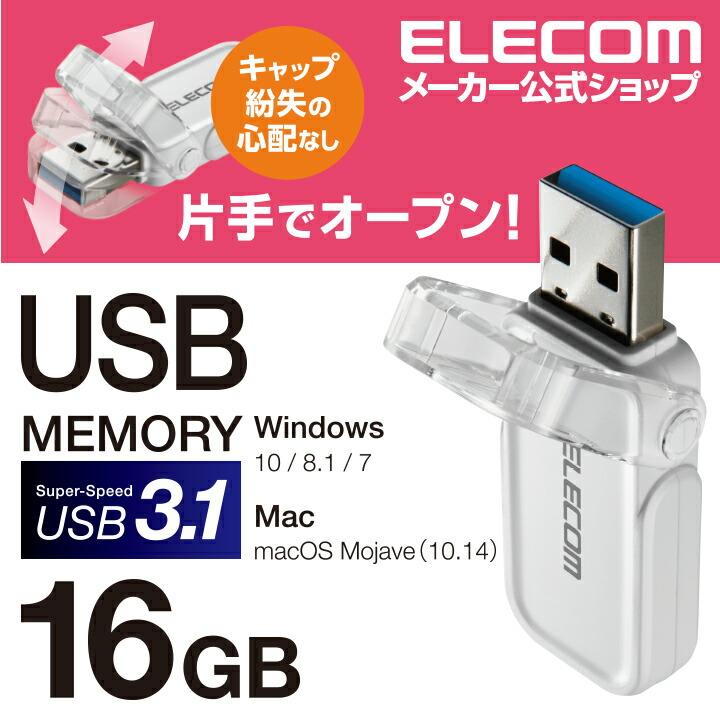 フリップキャップ式USBメモリ:MF-FCU3016GWH