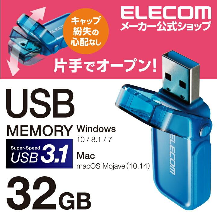 フリップキャップ式USBメモリ:MF-FCU3032GBU