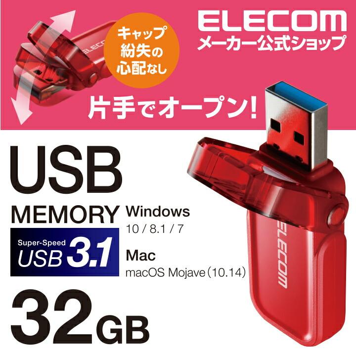 フリップキャップ式USBメモリ:MF-FCU3032GRD